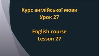 Англійська мова. Урок 27 - В готелі – прибуття
