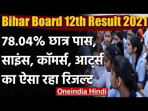 Bihar Board 12th Result 2021: 12वीं का रिजल्ट जारी, 78.04% छात्र हुए पास  | वनइंडिया हिंदी
