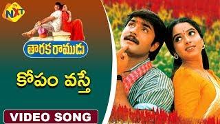 Taraka Ramudu Movie Video Songs   Kopam Vaste Video SOng   Vega Music