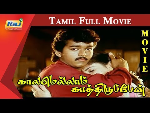 Kaalamellam Kaathiruppen Tamil Full Movie | Vijay | Dimple |