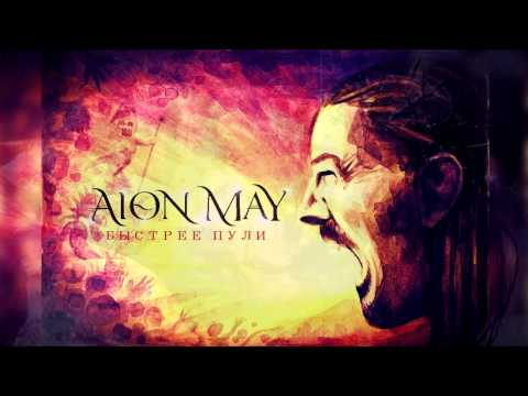 Клип Aion May - Ангел