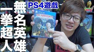 【PS4遊戲】一拳超人無名英雄 One Punch Man A Hero Nobody Knows PS4遊戲開箱 #021〈羅卡Rocca〉