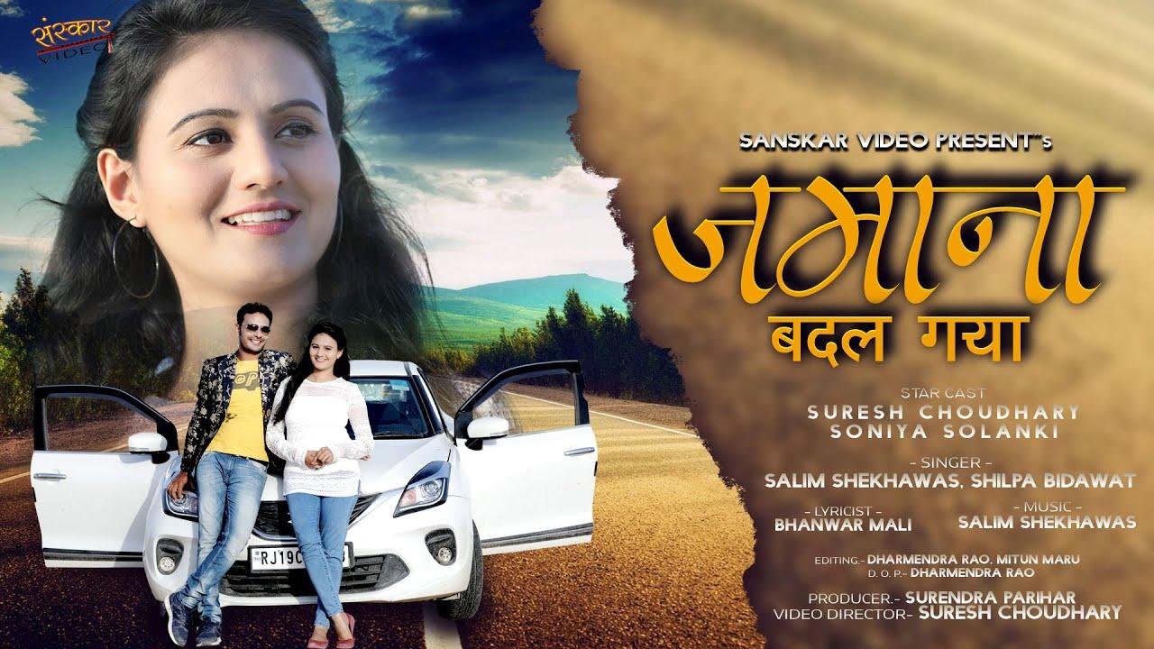 जमाना बदल गया | Rajasthani New Song 2020 | मारवाड़ी विवाह सॉन्ग | Salim Shekhawas, Shilpa Bidawat, |