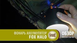 Новинка 2018! Фонарь-аккумулятор FOX Halo (русская озвучка)