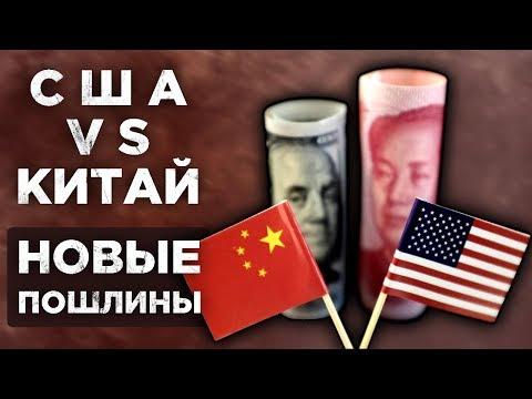 Торговая война, спад в промышленности, акции Сургутнефтегаза / Новости экономики и финансов
