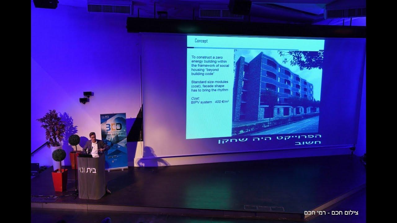 13 לדצמבר 2021 | הכנס הבינלאומי לתכנון ועיצוב מעטפת המבנה