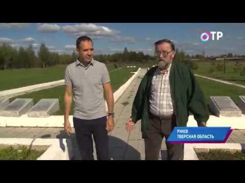 Малые города России: Ржев - ему хоят вернуть статус голубиной столицы России