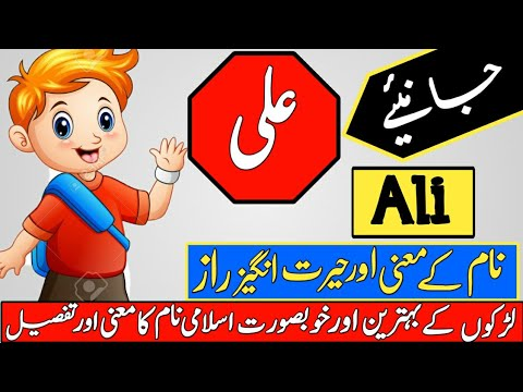 Ali Name Meaning In Urdu Boy Name علی