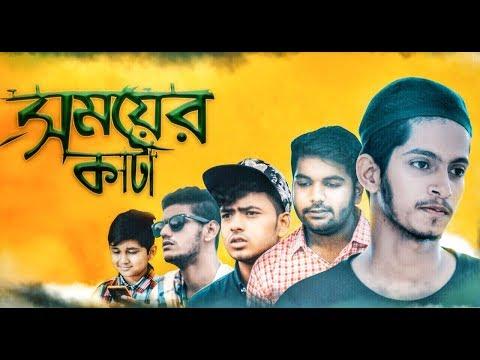 Eid Special Telefilm | সময়ের কাটাঁ | The Ajaira LTD | Prottoy Heron | Eid Natok 2018