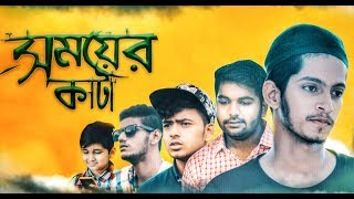 Eid Special Telefilm | সময়ের কাটাঁ | The Ajaira LTD | Prottoy Heron | Eid Natok 2018