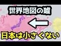 【世界のウソ】世界地図に騙されている。日本は大きい国だ(メルカトル図法)
