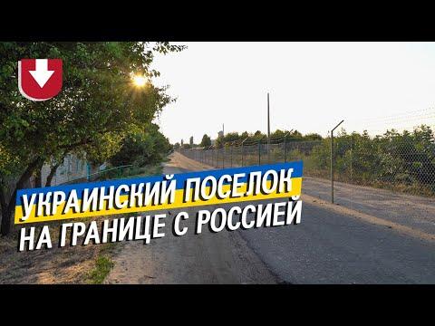 «Мы что, теперь враги?» Как живет украинская деревня на границе с Россией
