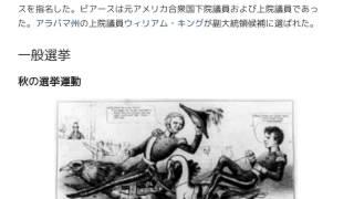 「1852年アメリカ合衆国大統領選挙」とは ウィキ動画
