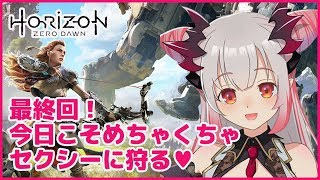 【Horizon Zero Dawn 】最終回!今日こそめっちゃセクシーに狩るホライゾンゼロ・ドーン#6【周防パトラ / ハニスト】