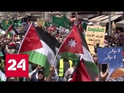 Жители Иордании протестуют против политики Дональда Трампа - Россия 24