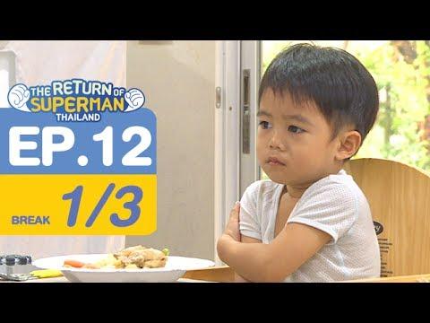The Return of Superman Thailand - Episode 12 ออกอากาศ 10 มิถุนายน 2560 [1/3]