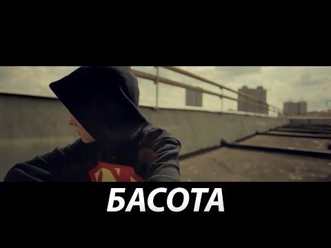 Клип Басота - Засыпай
