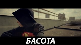 Басота - Засыпай (Mililion Films)