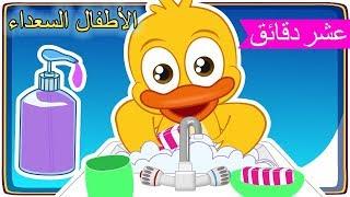 اغاني اطفال   رسوم متحركة   اغسل يديك ووجهك  Arabic Kids songs