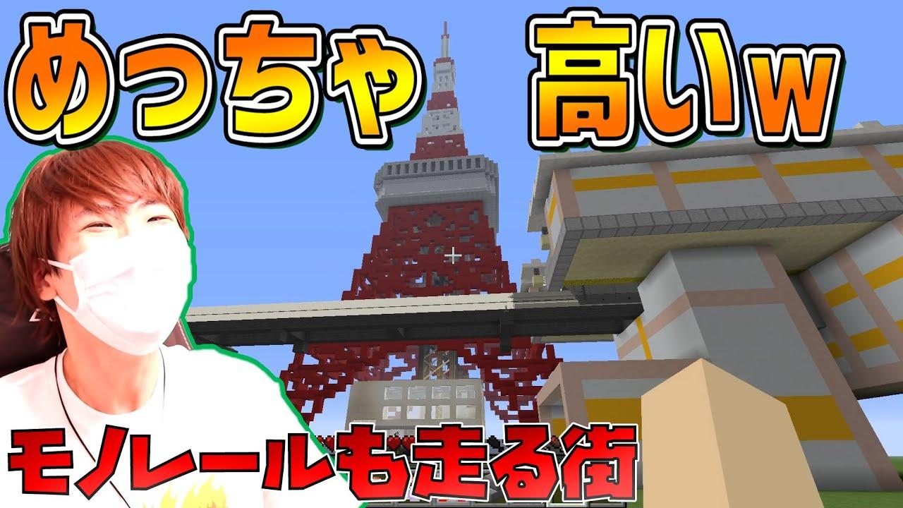 【電波タワー】マイクラで東京にありそうなタワーを作ったら人がいっぱい来たッ!!【鉄道クラフト#79】