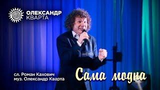 Сама модна.  Олександр Кварта (Різдвяний вечір 2020)