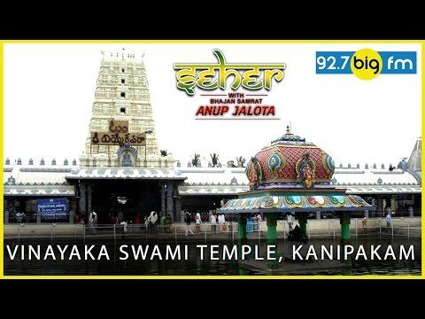 Seher with Anup Jalota | Vinayaka Temple, Kanipakam