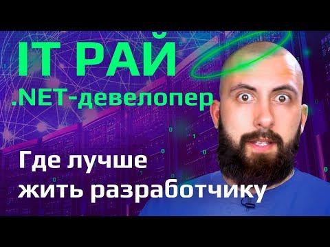 Белорусский IT РАЙ | .NET разработчик |  Где лучше жить разработчику | АйТиБорода