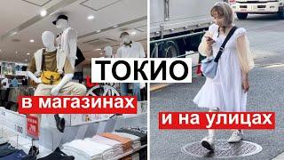 Японская мода на улицах и в магазинах Токио стрит стайл шоппинг в UNIQLO Harajuku и Niko and