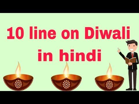 10 Lines Diwali Essay In Hindi 10 Line On Diwali In10 Line Essay On Diwali Youtube