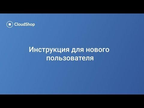 Инструкция нового пользователя программы для учета в магазине CloudShop