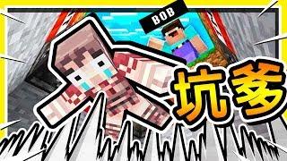 Minecraft 台灣粉絲製作地圖【坑殺Youtuber】😂 !! 居然這麼【變態的處刑】方式 !! 全字幕
