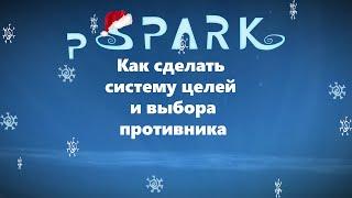 project Spark на русском урок Как сделать систему целей и переключение между врагами