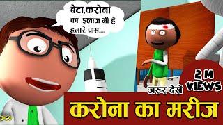 Cartoon Master GOGO - Funny Doctor's Clinic