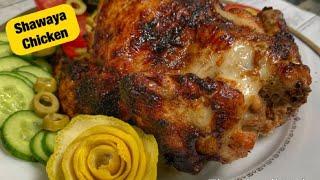 ഇന വടടല തയയറകക chicken shawaya -arabic chicken shawaya ഷവയ ചകകൻ തയയറകക ഈസയയ