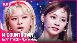 '1위'  중독성 甲 '트와이스'의 'Alcohol-Free' 무대 #엠카운트다운 EP.714 | Mnet …