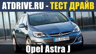 Opel Astra J 2013 - Тест-драйв от ATDrive.ru(Обзор обновленной Opel Astra J 2012 (2013) модельного года. Тестовый автомобиль: Astra J 1.4T Cosmo + Cosmo Plus + еще ряд допов...., 2013-06-13T12:12:45.000Z)