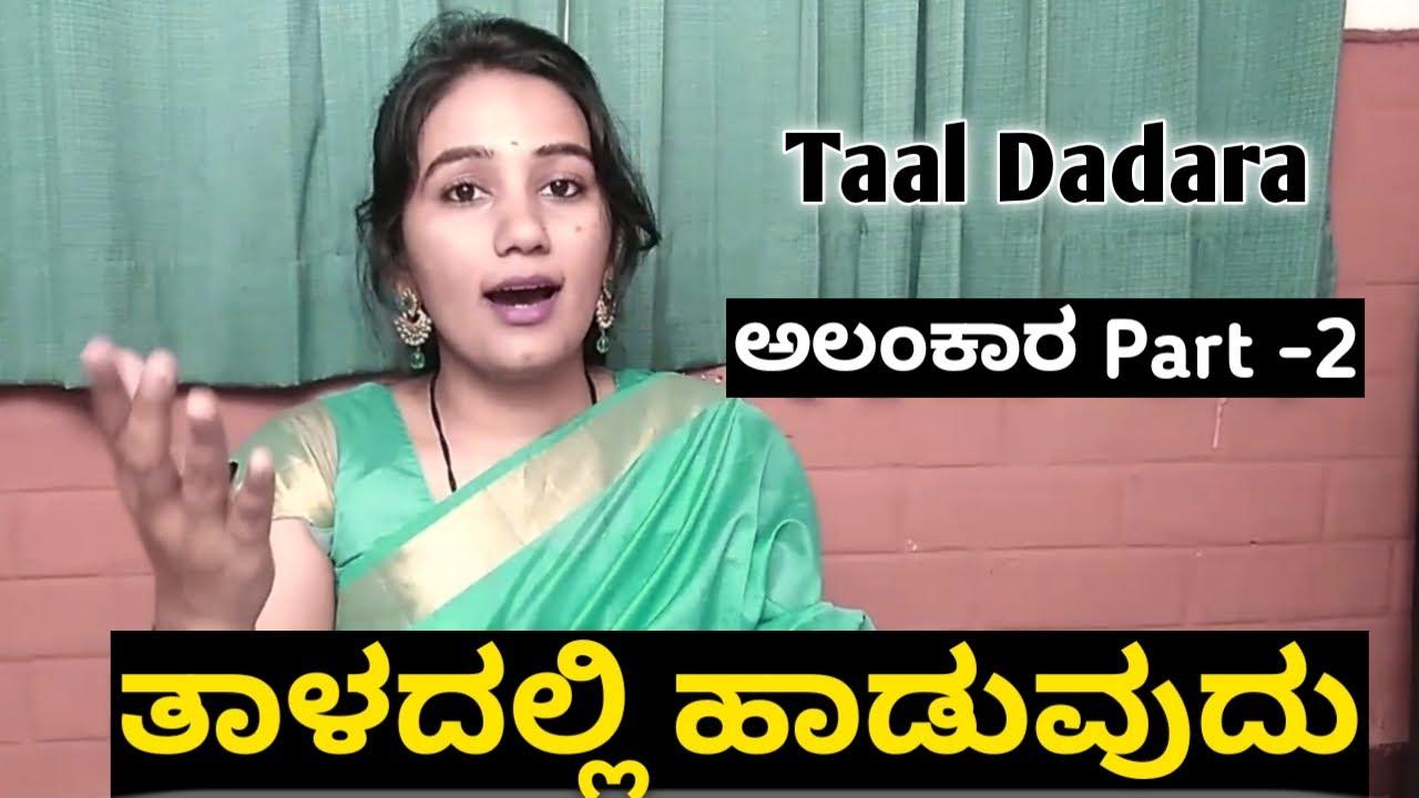 ತಾಳ ದಾದರಾದಲ್ಲಿ ಹಾಡುವರು ಹೇಗೆ? || Taal Dadara | Taal Vise Alankaars | Sing With Taal