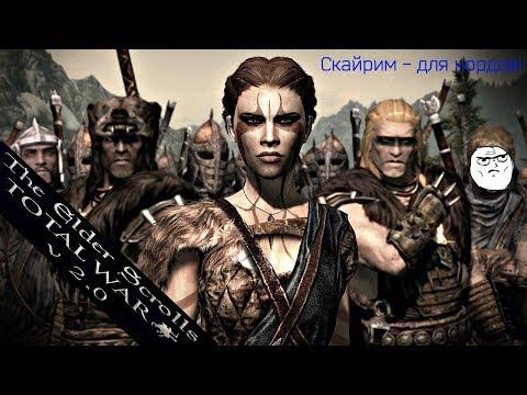 The Elder Scrolls V. 2 - Братья Бури #1