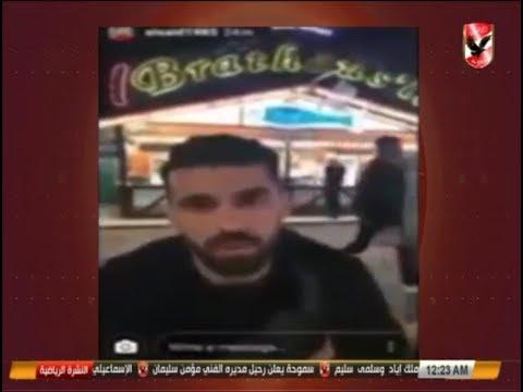 قناة الأهلى -  عبد الله السعيد ينفى القبض عليه فى المانيا بالصوت والصورة