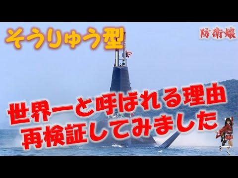 【潜水艦】 そうりゅう型が世界最強な理由 AIPだけじゃない凄いこと