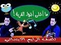 ما أحلى أجواء القرية - للصف الرابع الابتدائي- ذاكرلي عربي -Arab Guitar Song