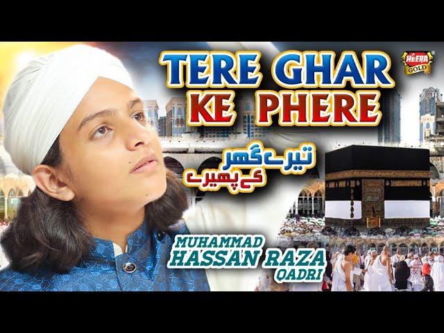 Muhammad Hassan Raza Qadri - Tere Ghar Ke Phere - New Hajj Kalam 2020 - Official Video - Heera Gold