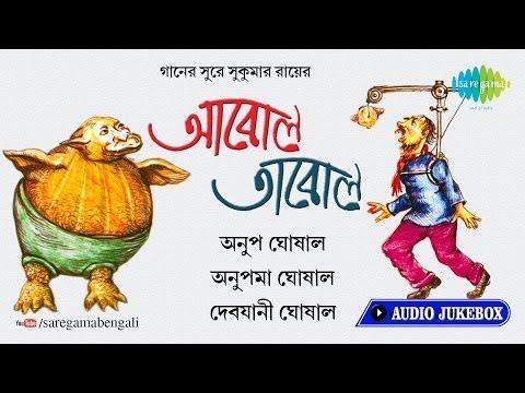 Gaaner Sure Sukumar Roy's Aabol Taabol | Bengali Nursery Songs Audio jukebox