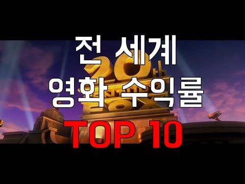 [복어TV] 전세계 역대 영화 흥행 수입 순위 TOP 10 - World Revenues Movie Ever TOP 10