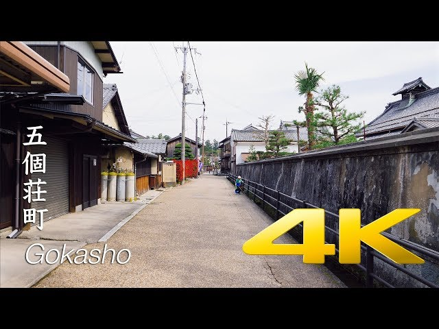 Walking around Gokasho Kondo - Shiga - 五個荘町 - 4K Ultra HD