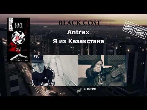Antrax (Black Cost) - Я из Казахстана