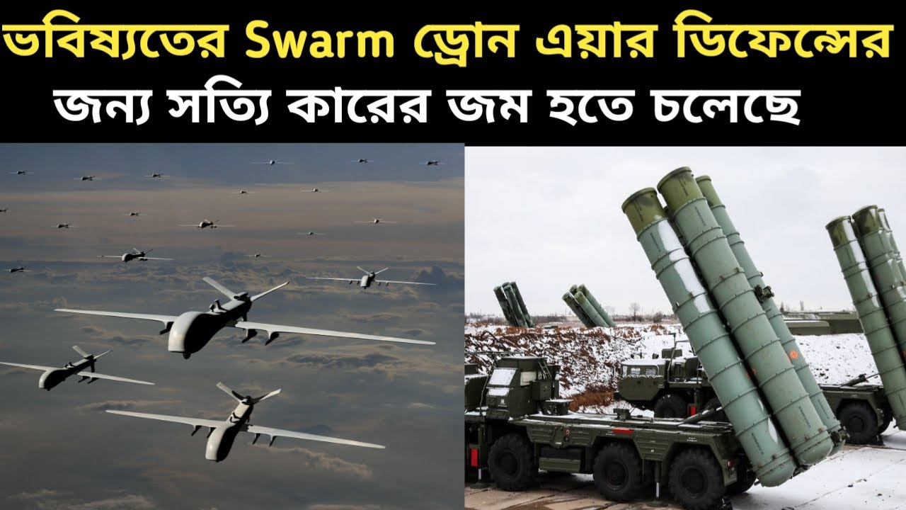 How Effective Is The Air Defense System Against Swarm Drone?