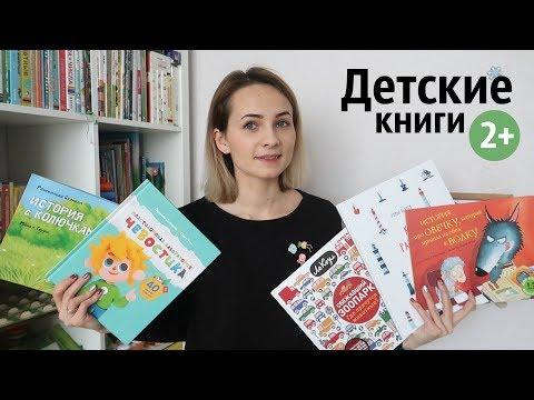 Покупки ДЕТСКИХ КНИГ: МИФ, Мелик-Пашаев, Самокат, Эксмо
