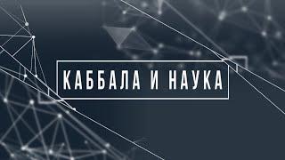 """Гносеология и методология каббалы и науки. Серия передач """"Каббала и наука"""""""