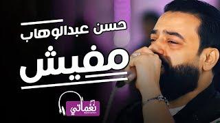حسن عبدالوهاب - مفيش | Hassan Abdelwhab - Mafish